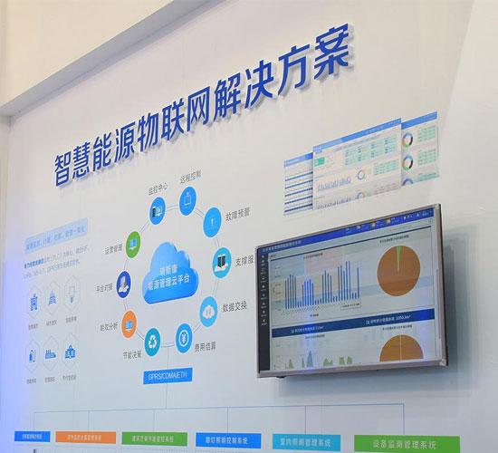 智慧能源管理系统