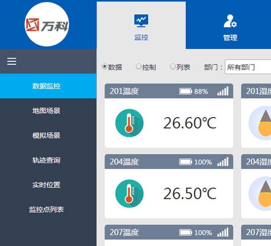 上海万科地产档案室智慧管理项目