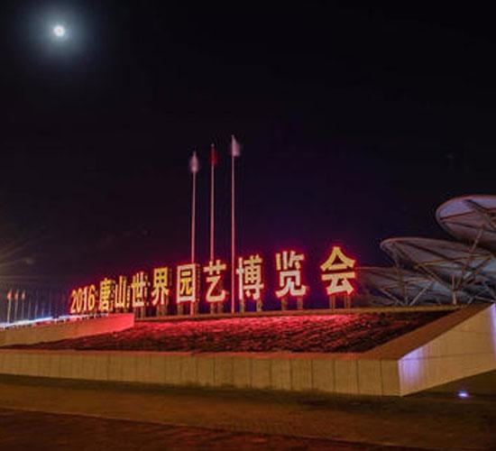唐山世园会照明管理项目
